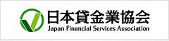 日本貸金業協会