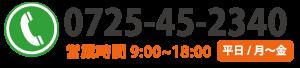 0725-45-2340 営業時間9:00~18:00 平日/月~金
